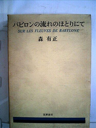 バビロンの流れのほとりにて (1968年)の詳細を見る