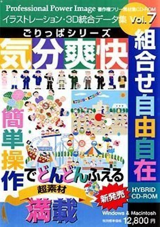 パウダー受動的不名誉なごりっぱシリーズ Vol.7「気分爽快」