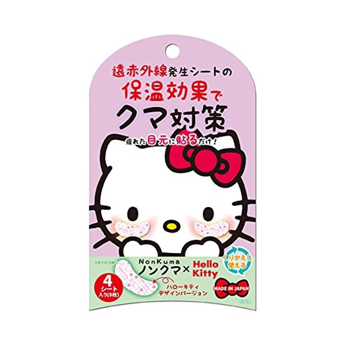 不完全な平野童謡BN ノンクマ×ハローキティ NKHK-01 4シート(8枚入り)