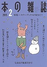 2月 なまはげ風邪引き号 No.380