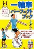 DVD付 一輪車パーフェクトブック だれでも達人になれる! (よくわかるDVD+BOOK)