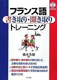 フランス語書き取り聞き取りトレーニング CD付