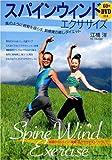 DVD付き スパインウィンドエクササイズ—風のように背骨を揺らす、新感覚の癒しダイエット (主婦の友生活シリーズ) amazon