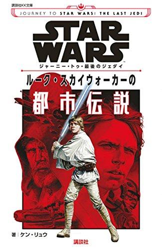 STAR WARS ジャーニー・トゥ・最後のジェダイ ルーク・スカイウォーカーの都市伝説 (講談社KK文庫)