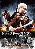 酔拳 レジェンド・オブ・カンフー[DVD]
