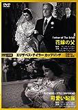 エリザベス・テイラー カップリング 花嫁の父 / 可愛い配当 [DVD]