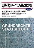 現代ドイツ基本権〔第2版〕