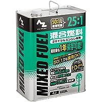 AZ(エーゼット) 25:1 混合燃料 (緑) [混合油/混合ガソリン/ガソリンミックス/ミックスガソリン] 4L FG014 [HTRC3]