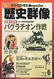 歴史群像 2010年 06月号 [雑誌]