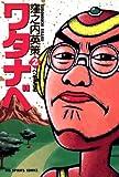 ワタナベ(2) (ビッグコミックス)