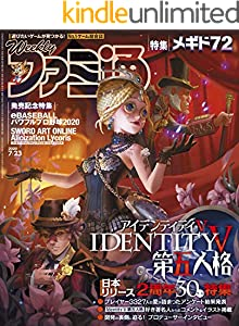 週刊ファミ通 2020年7月23日号 [雑誌]