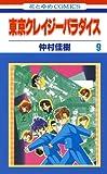 東京クレイジーパラダイス 9 (花とゆめコミックス)