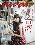 anan(アンアン)2016/2/24号[雑誌]