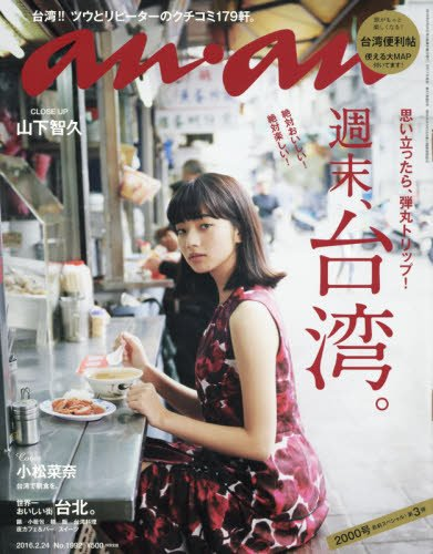 anan(アンアン)2016/2/24号[雑誌]の詳細を見る