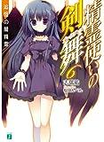 精霊使いの剣舞 6 追憶の闇精霊 (MF文庫J)