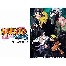 NARUTO-ナルト- 疾風伝 忍界大戦編(1)