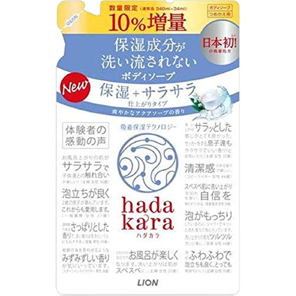 存在する基礎ライオン hadakara ボディソープ アクアソープ詰替増量 374ml