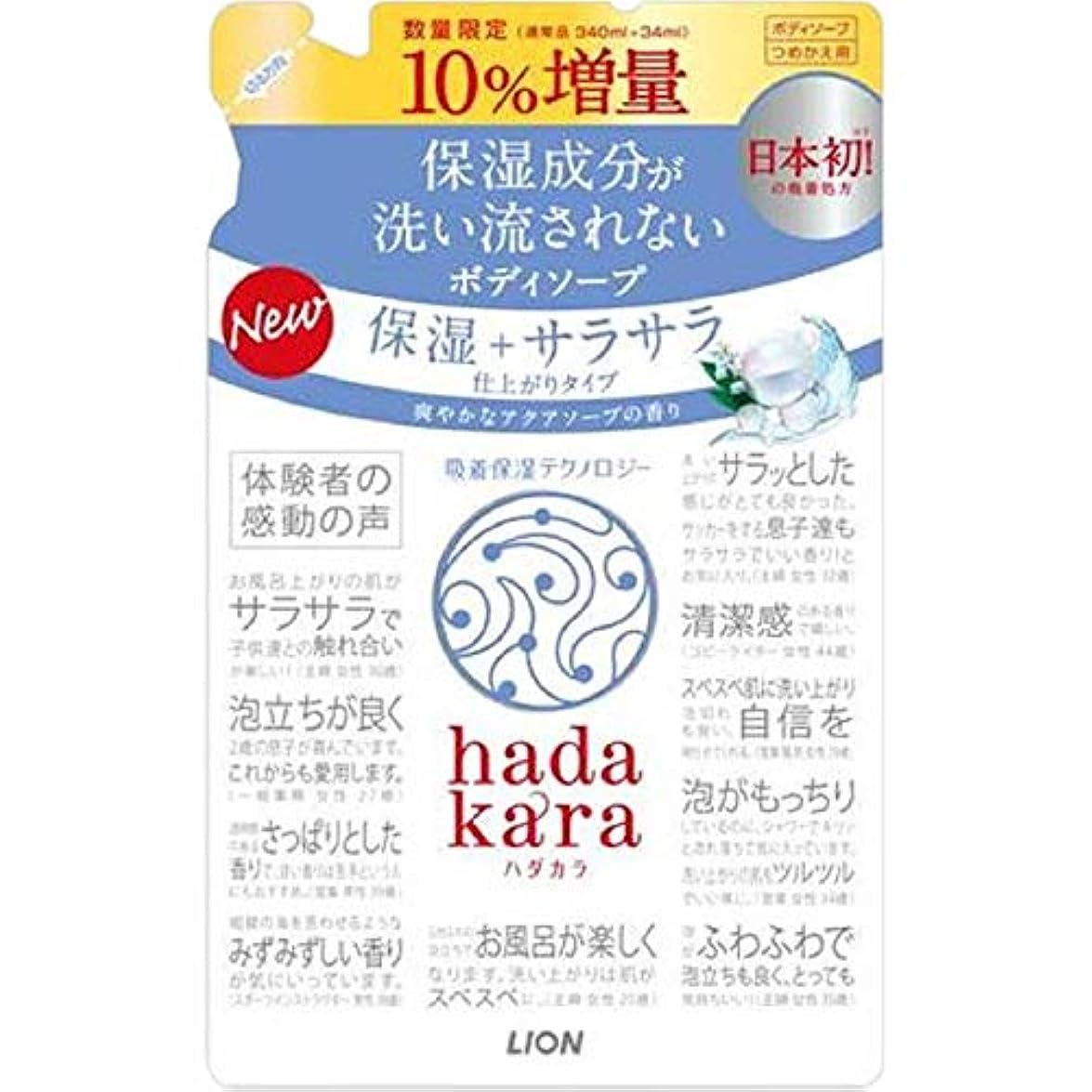フリンジ実験的競争力のあるライオン hadakara ボディソープ アクアソープ詰替増量 374ml
