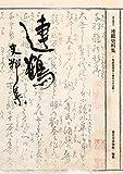 連鶴史料集 魯縞庵義道と桑名の千羽鶴 (桑名叢書)
