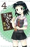 かへたんていぶ(4) (ガンガンコミックスONLINE)