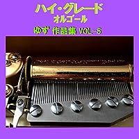 虹 Originally Performed By ゆず (オルゴール)