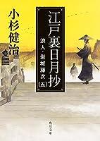江戸裏日月抄 浪人・岩城藤次 (5) (角川文庫)