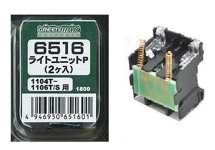 Nゲージ 6516 ライトユニット P