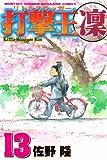 打撃王凛 13 (13) (月刊マガジンコミックス)