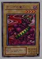 ランプの魔人 【R】 B3-13-R ≪遊戯王カード≫[Booster R3]