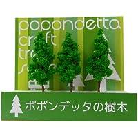 ポポンデッタの樹木 レギュラー 深緑色 (70mm)