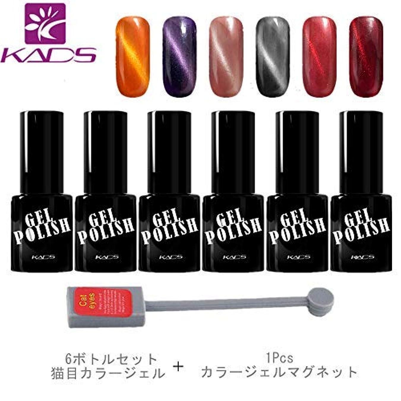 どきどきブラスト下品KADS キャッツアイジェル ジェルネイルカラーポリッシュ 6色セット 猫目 UV/LED対応 マグネット 磁石付き マニキュアセット (セット6)