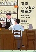 泉麻人『東京いつもの喫茶店 散歩の途中にホットケーキ』の表紙画像