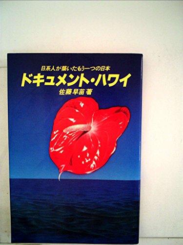 ドキュメント・ハワイ―日系人が築いたもう一つの日本 (1980年)