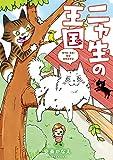 ニャ生の王国 (バンブーコミックス エッセイセレクション)