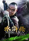 水滸伝 DVD-SET4[DVD]