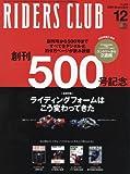 RIDERS CLUB (ライダース クラブ) 2015年 12月号の画像