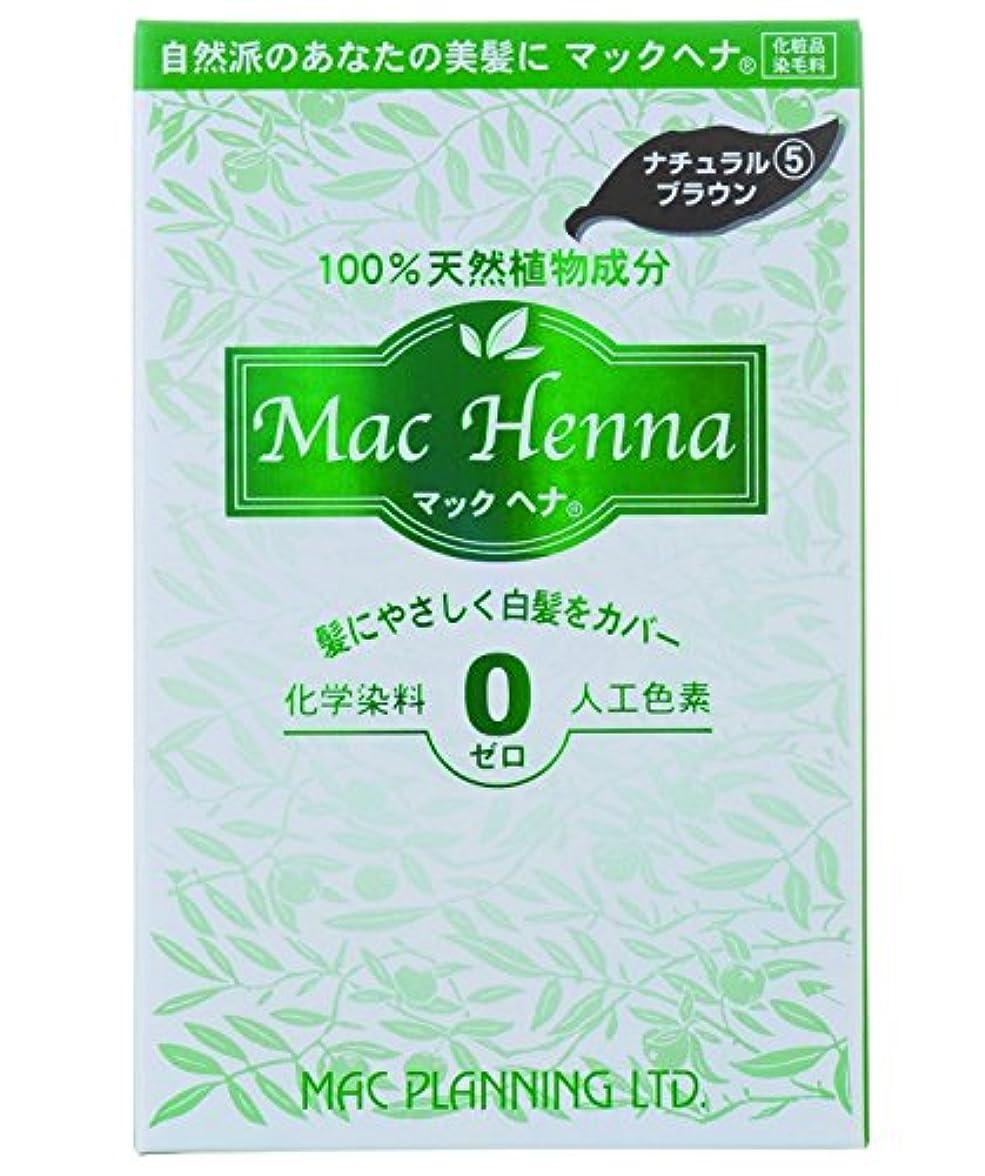 インチ罪人枝マックヘナ ナチュラルブラウン 100g