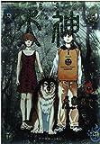 犬神 第12巻 (アフタヌーンKC)