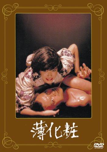あの頃映画 「薄化粧」 [DVD]