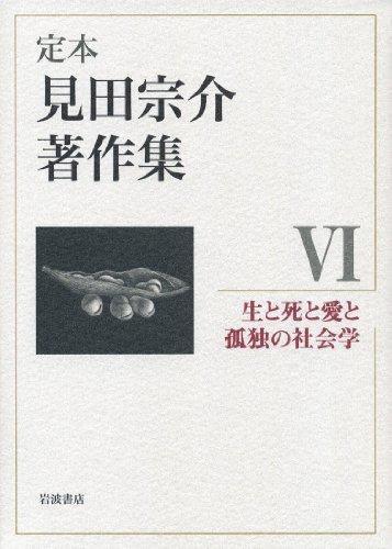 生と死と愛と孤独の社会学 (定本 見田宗介著作集 第6巻)の詳細を見る