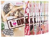 L・DK コミック 1-13巻セット (講談社コミックスフレンド B)