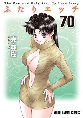 ふたりエッチ 70 (ヤングアニマルコミックス)