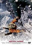 バーティカル・ハンガー[DVD]