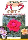 見てわかるバラの育て方 苗木の選び方から殖やし方まで (見てわかる園芸シリーズ)