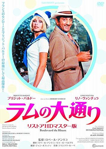 ラムの大通り ブリジット・バルドー LBXS-003 [DVD]