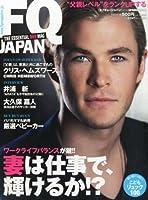 FQ JAPAN (エフキュージャパン) 2014年 04月号 [雑誌]