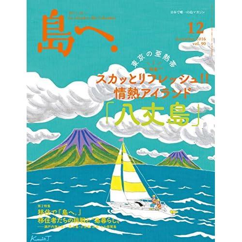 島へ。 90号 (2016-11-15) [雑誌]