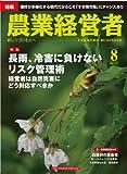 農業経営者 2010年8月号(174号)