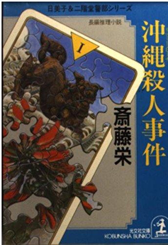 沖縄(リゾート・ビーチ)殺人事件 (光文社文庫―日美子&二階堂警部シリーズ)