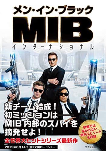 メン・イン・ブラック  インターナショナル (竹書房文庫)